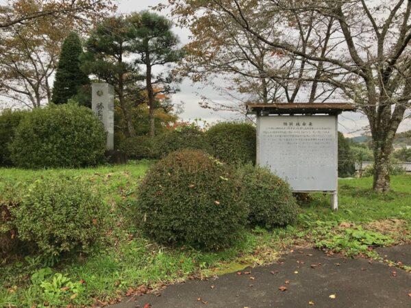 平沢館跡 城址碑と案内板