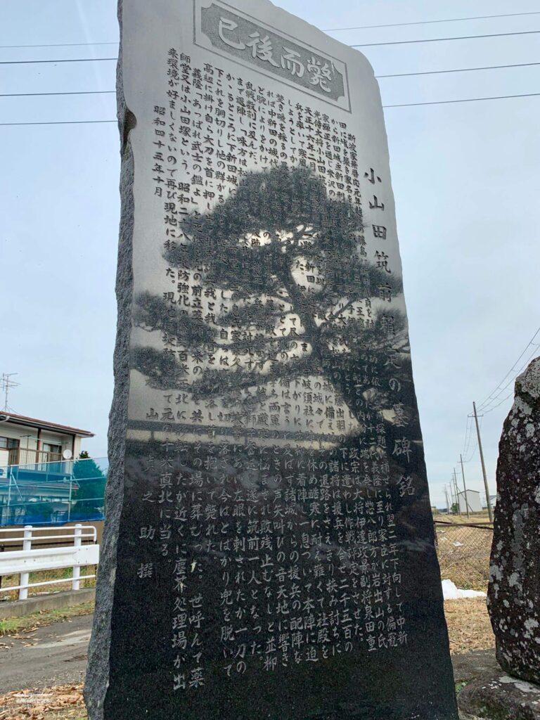 小山田筑前の墓