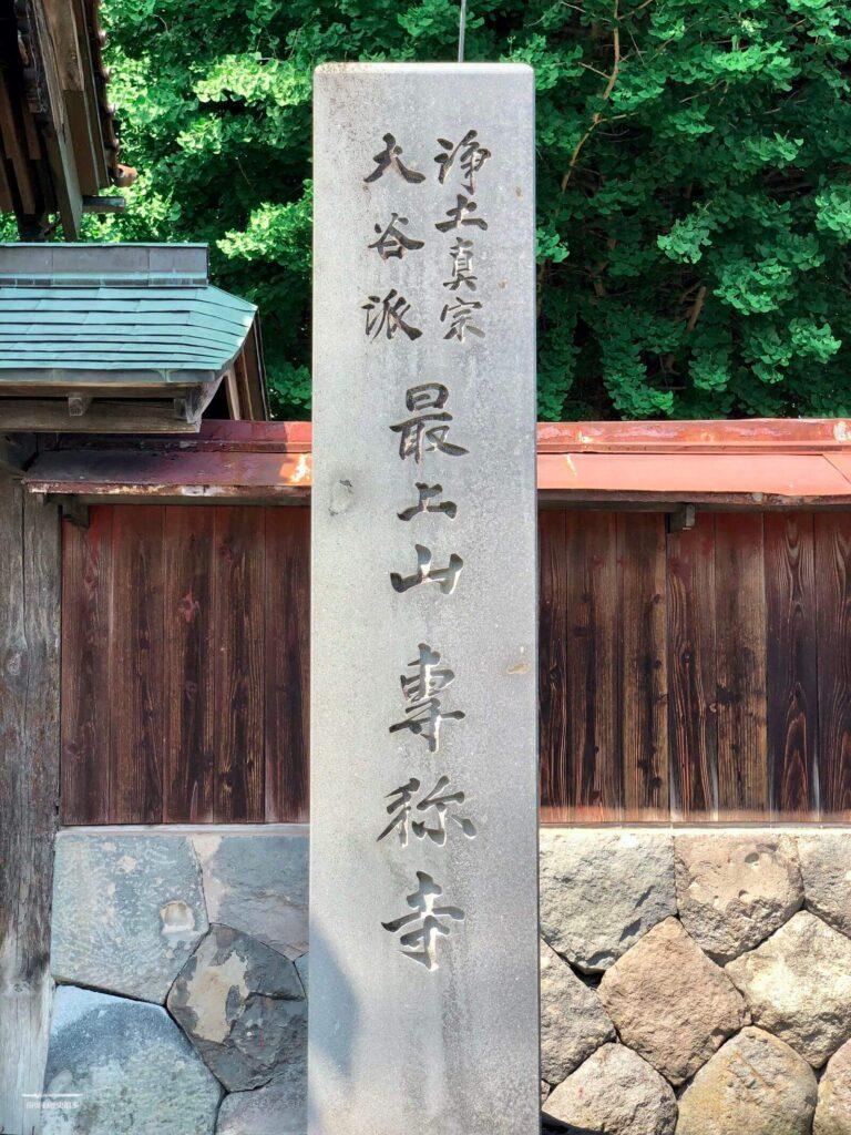 最上山 専称寺