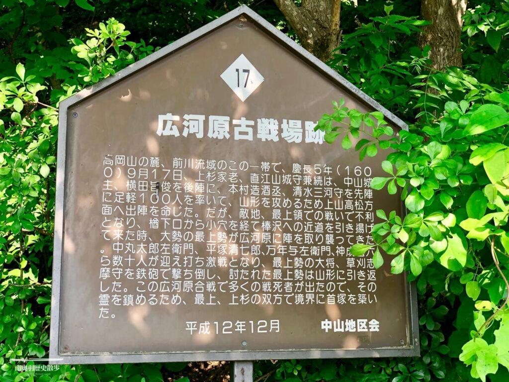 広河原古戦場跡