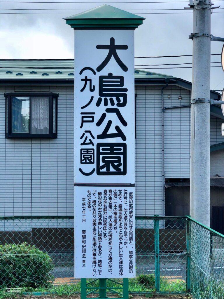 大鳥公園(九ノ戸公園)