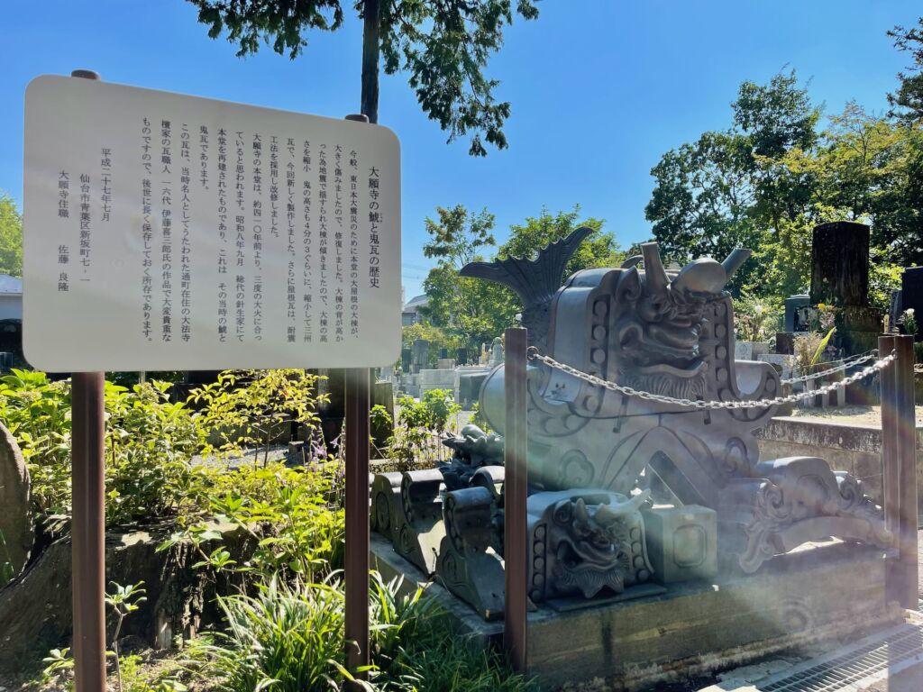大願寺の鯱と鬼瓦
