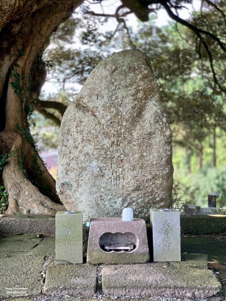 長寿院の墓