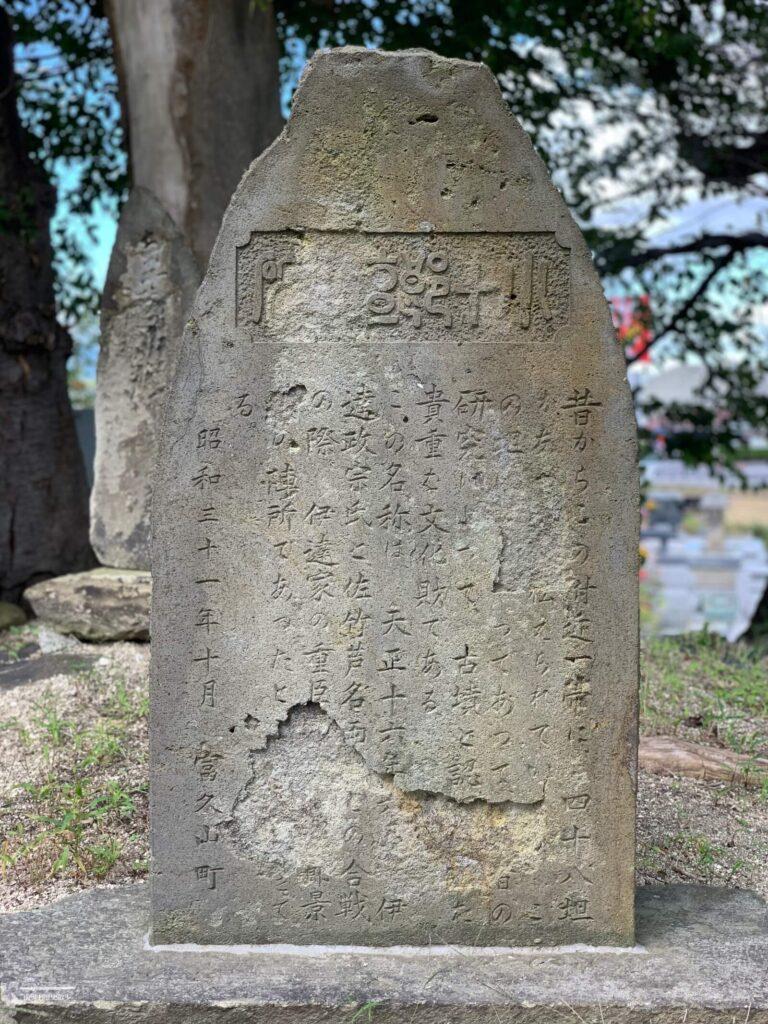 小十郎坦の碑