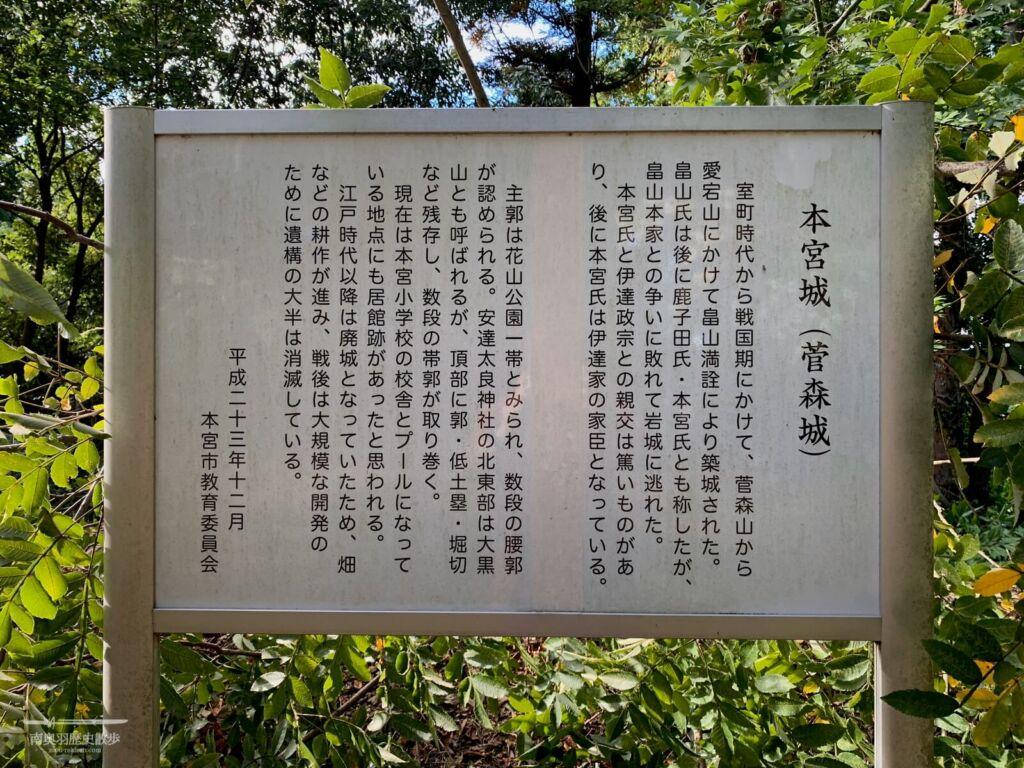 本宮城跡 / 安達太良神社