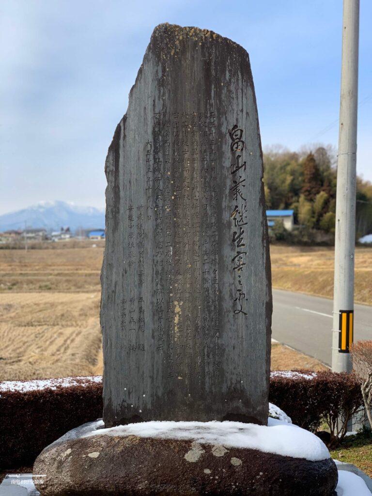 粟ノ巣古戦場跡