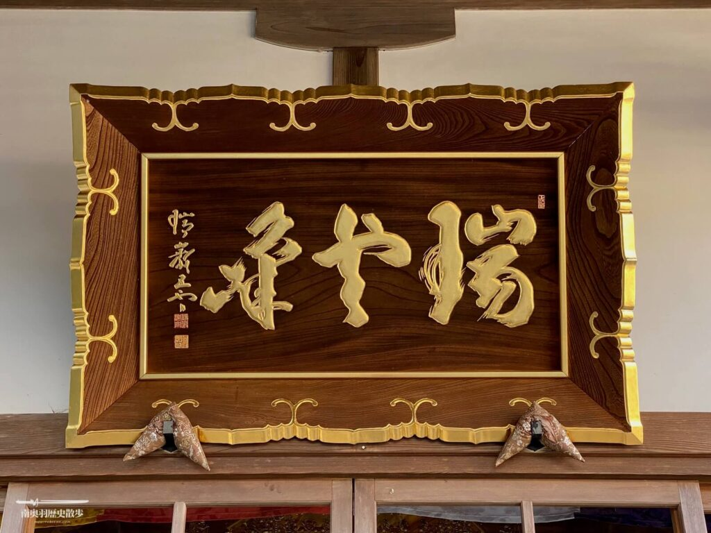瑞雲峰 天麟院