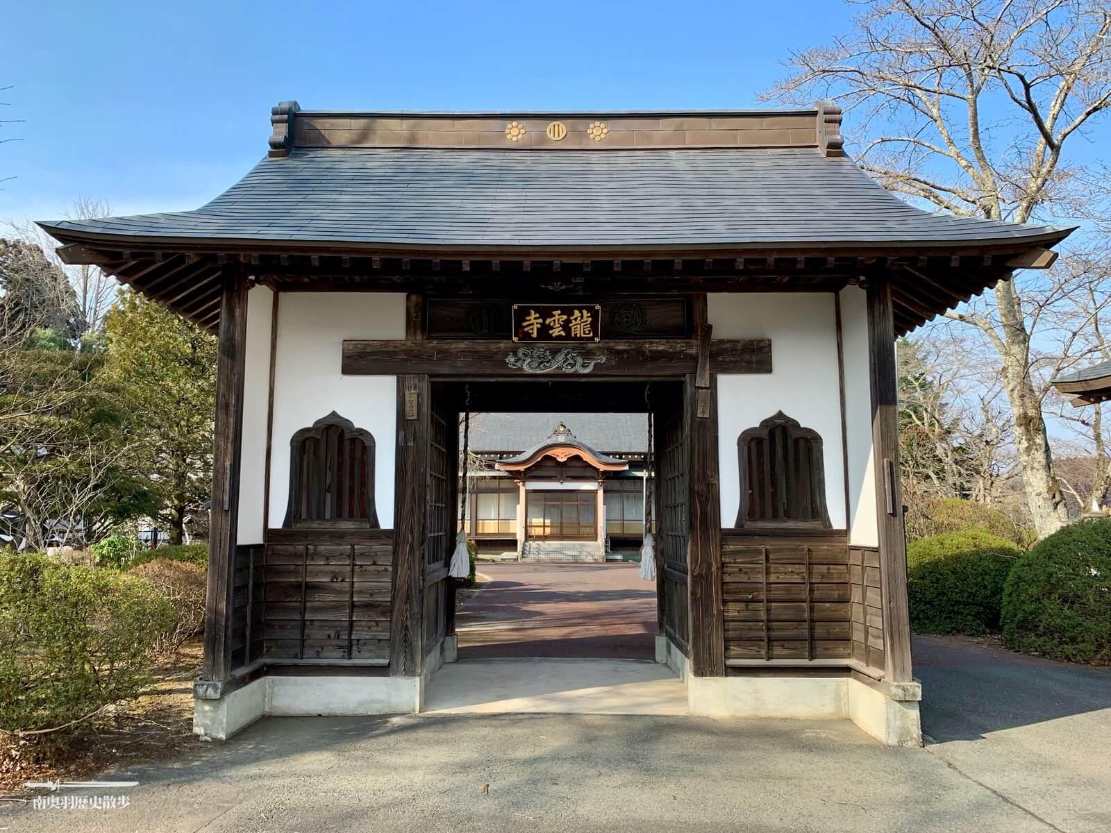 陽廣山 龍雲寺