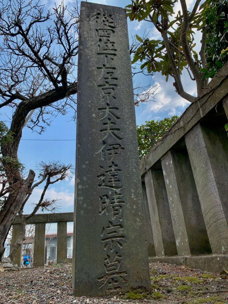 伊達晴宗の墓