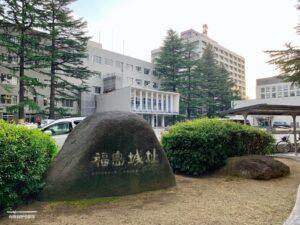 福島城址碑