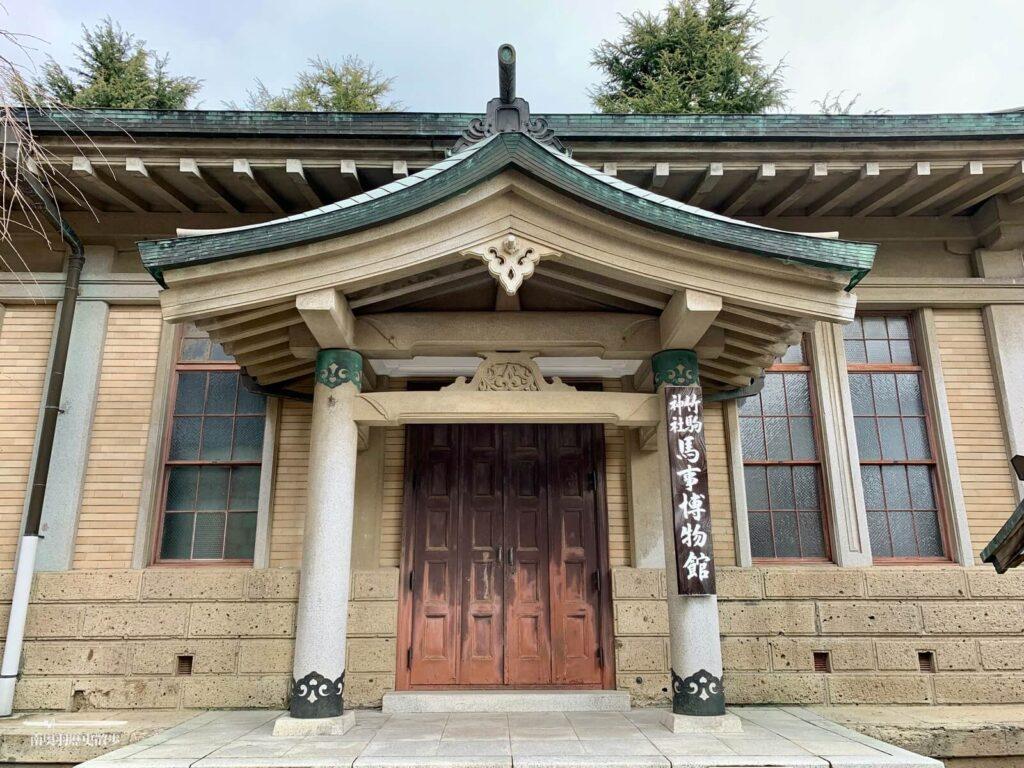 竹駒神社馬事博物館