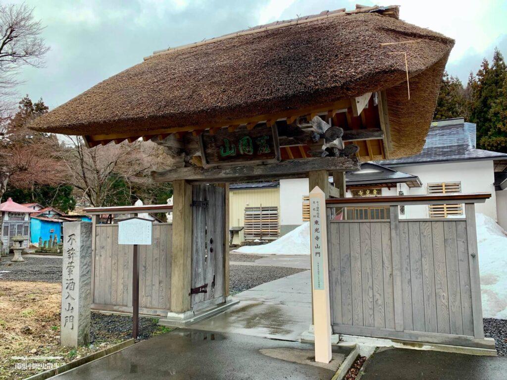 鹿園山 東光寺