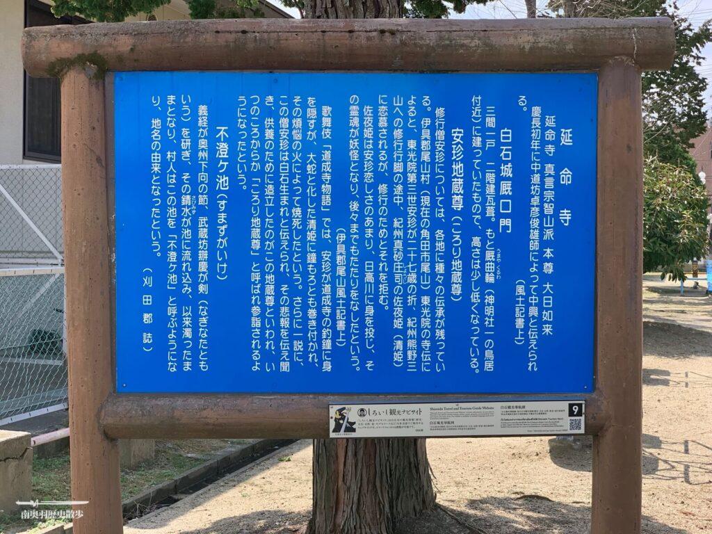 瑞珠山 延命寺