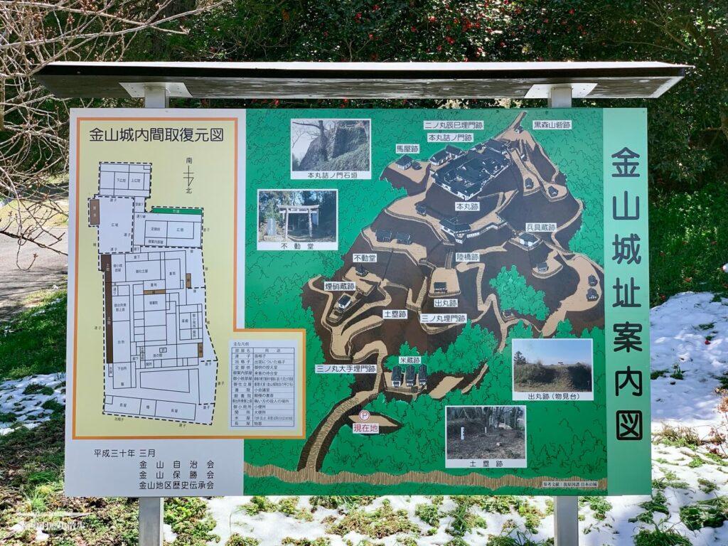 町指定史跡 金山城跡