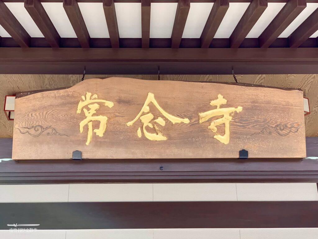 解脱山 無量寿院 常念寺