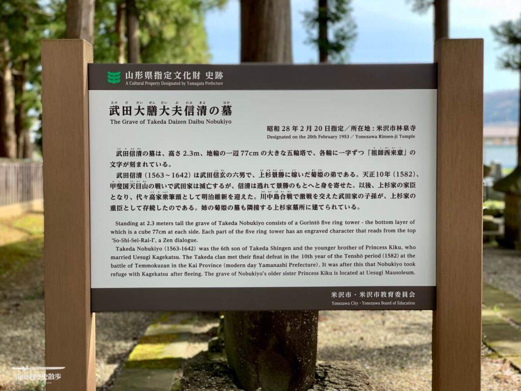 春日山 林泉寺