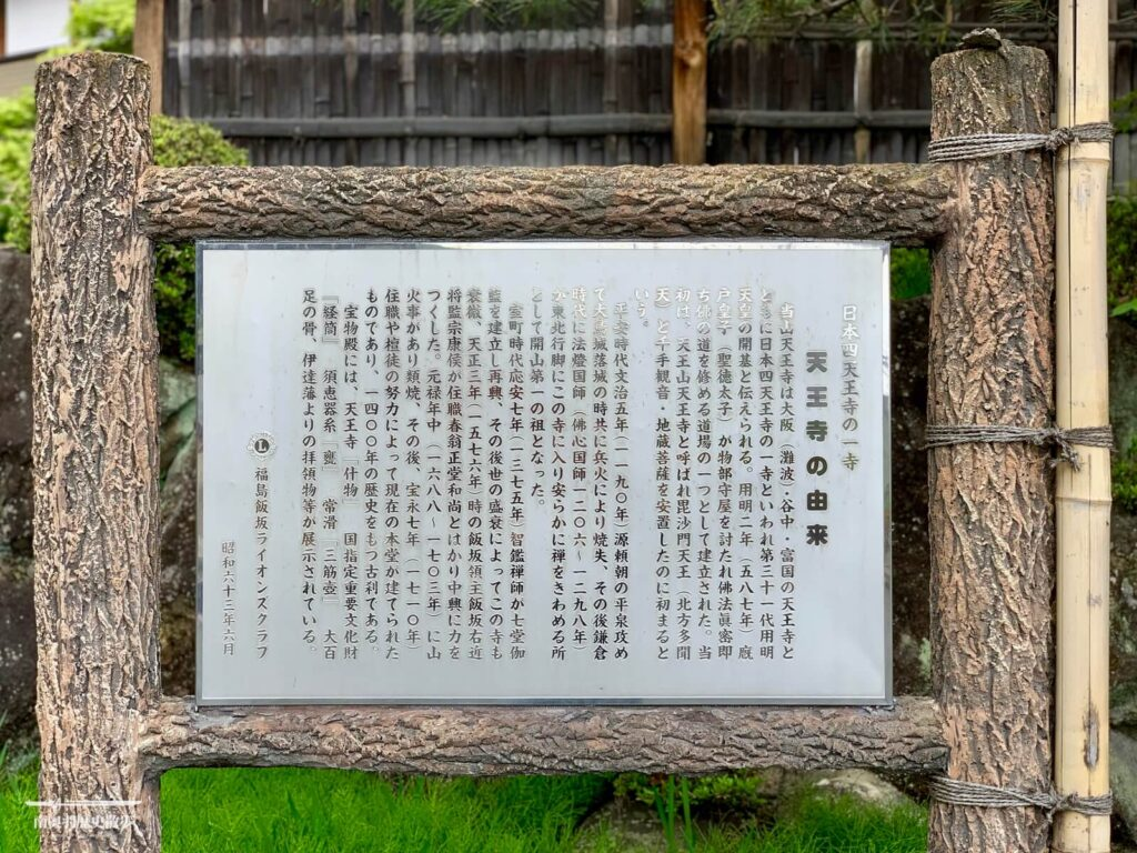 香積山 天王寺
