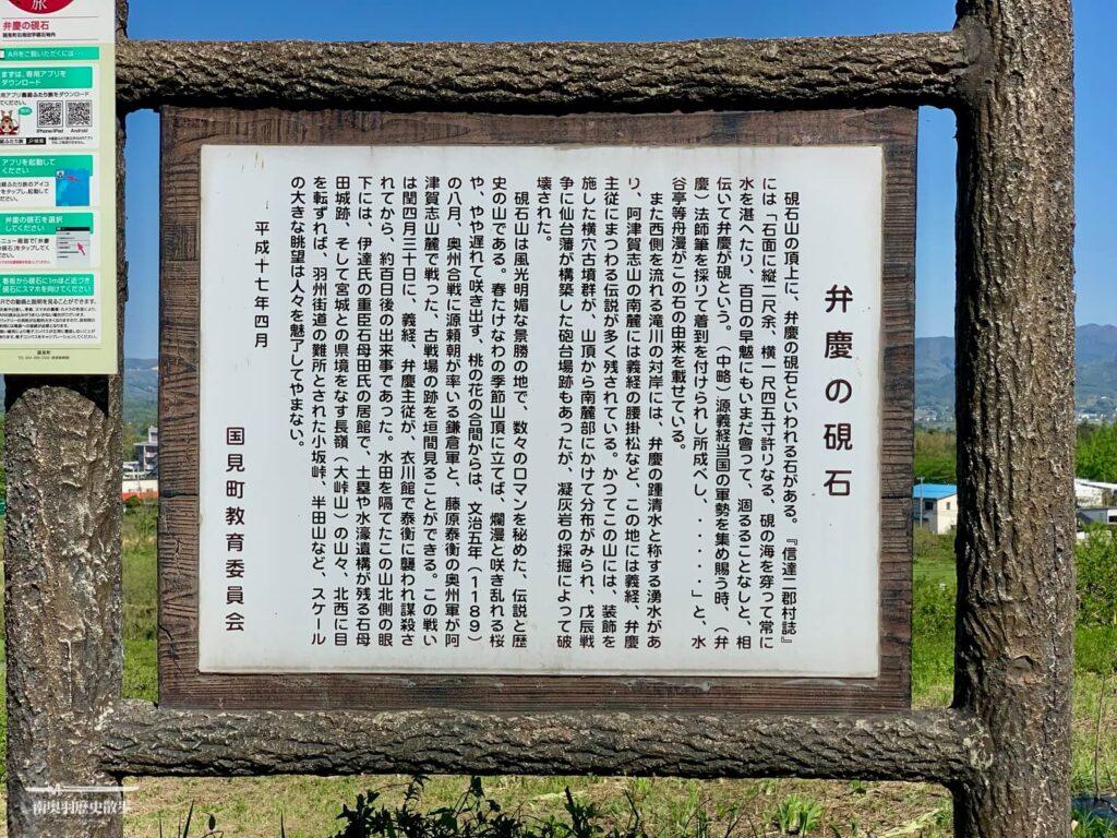 弁慶の硯石