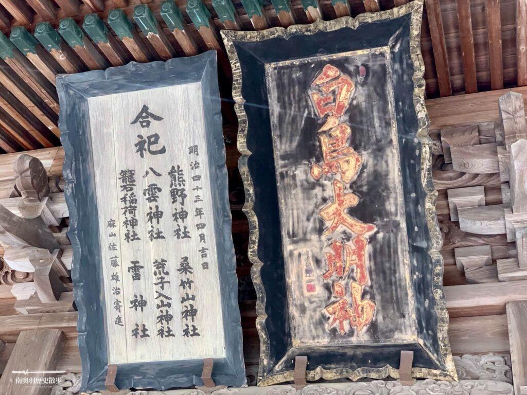 刈田嶺神社(白鳥大明神)