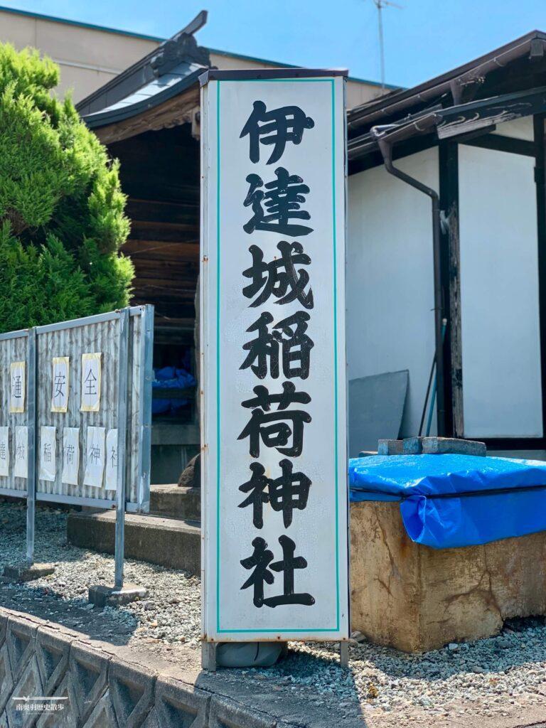 伊達城稲荷神社