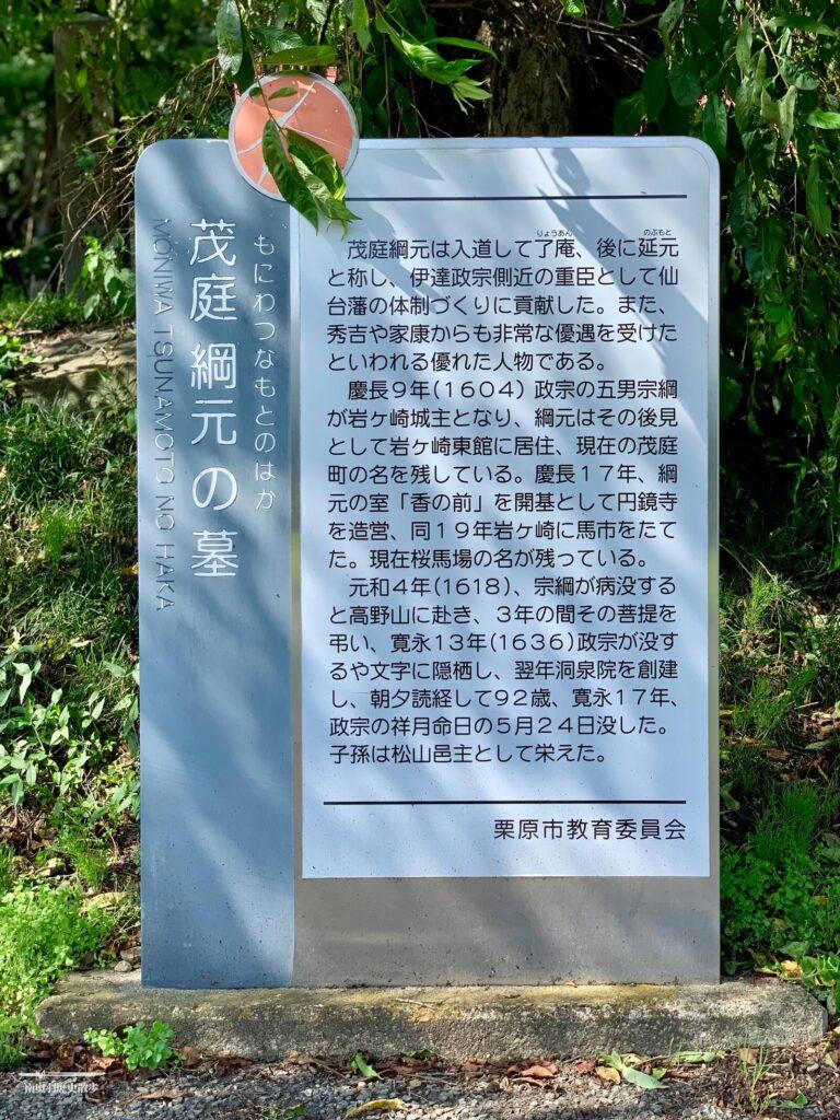 茂庭綱元の墓