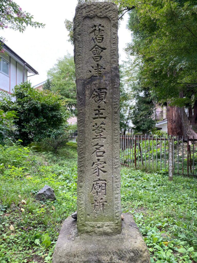市指定史跡 葦名家花見ヶ森廟