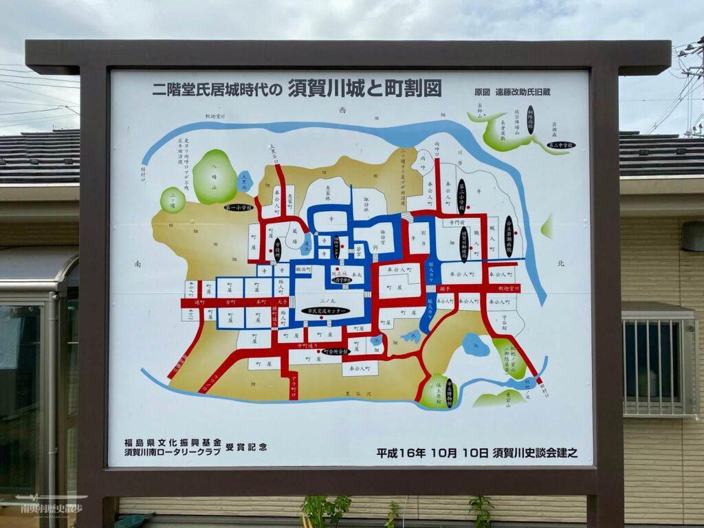 須賀川城跡