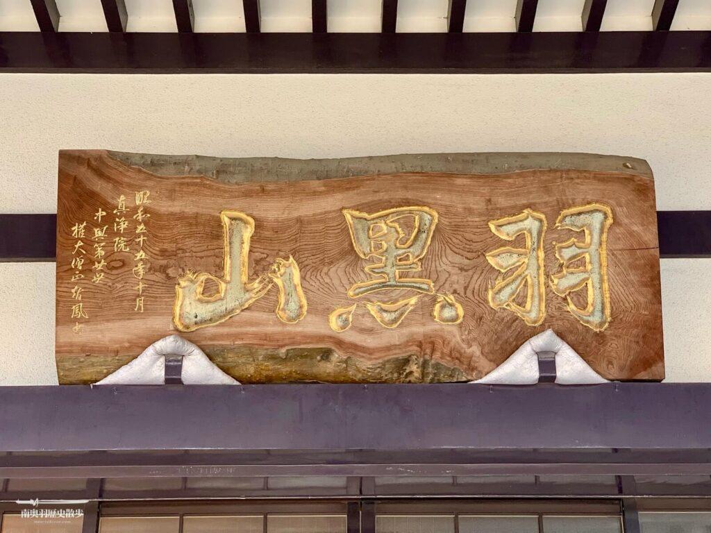羽黒山 真浄院