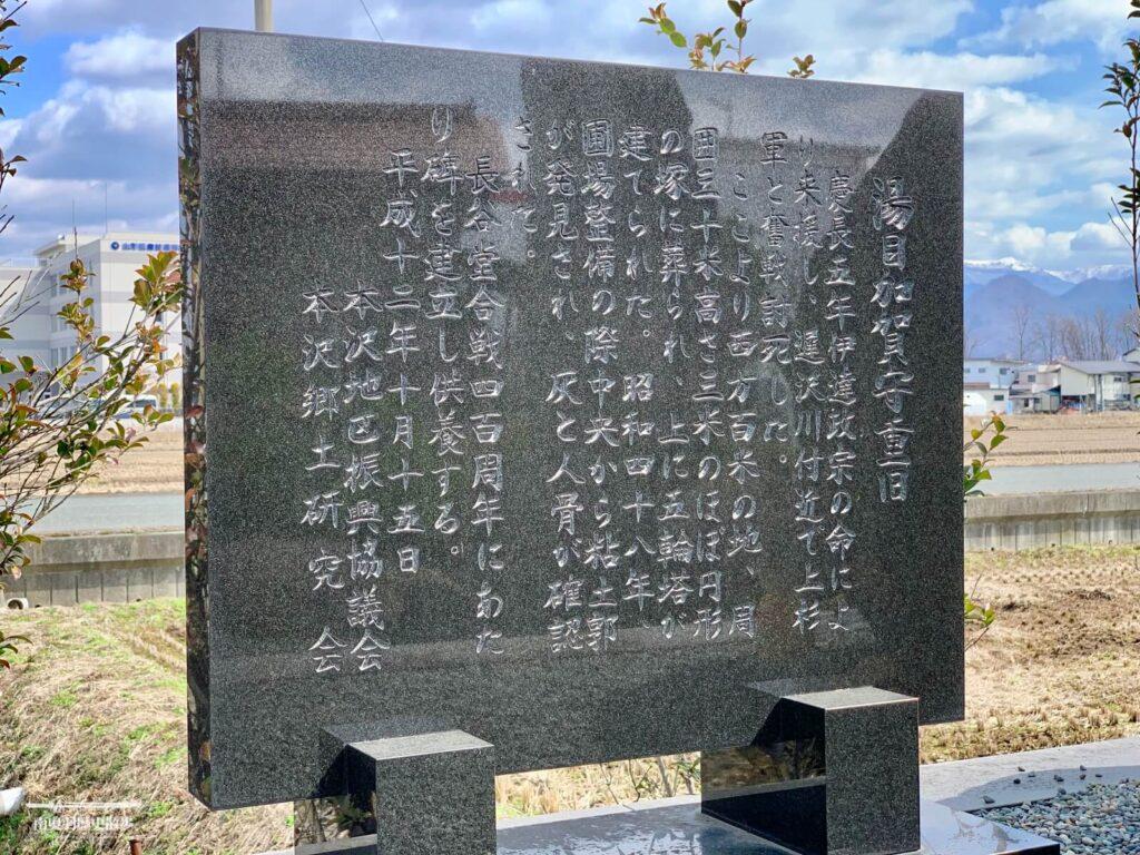 湯目加賀守重旧の碑