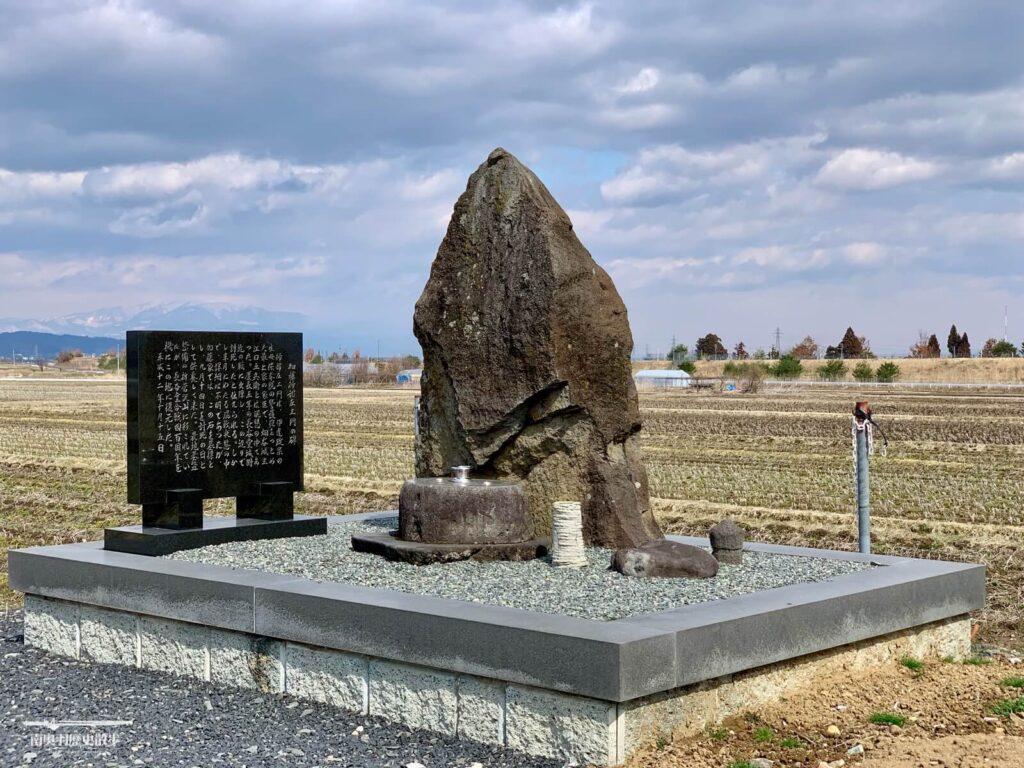 加藤掃部左衛門の碑