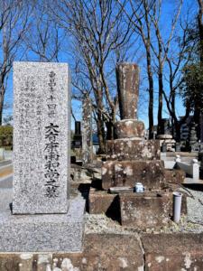 大有康甫和尚の墓