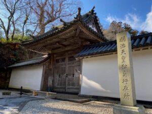 国指定重要文化財 瑞巌寺御成門