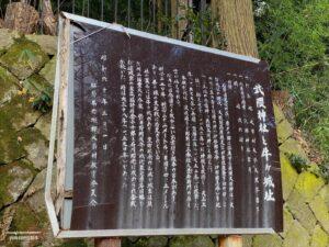 牛ヶ城(大里城)跡