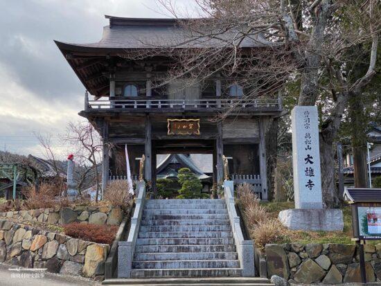 萬松山 大雄寺