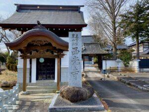 原田山 西光寺