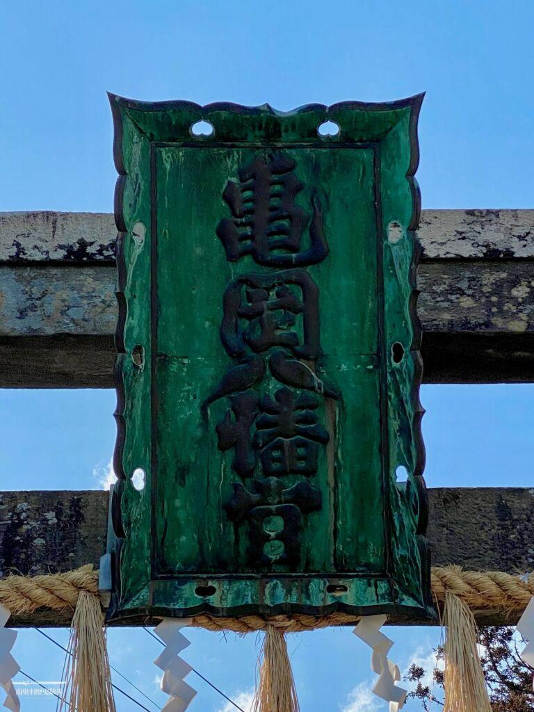 亀岡八幡宮 / 千手院跡