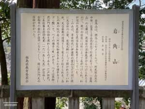 岩角館跡 / 和田山 常光院 岩角寺