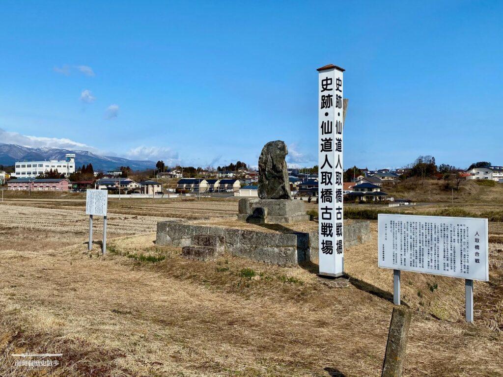 人取橋古戦場跡