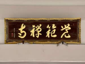 扁額 覚範禅寺