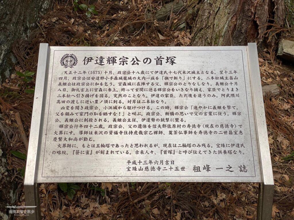 宝珠山 慈徳寺 / 伊達輝宗公首塚