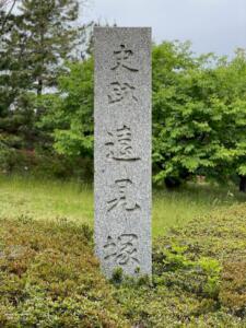 国指定史跡 遠見塚古墳