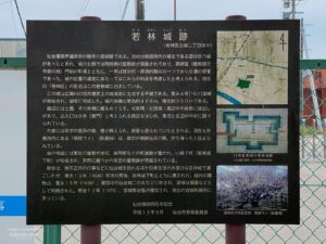 若林城跡(小泉古城)