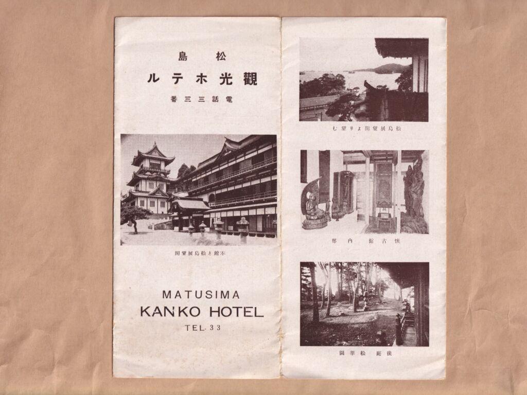 松島観光ホテル パンフレット