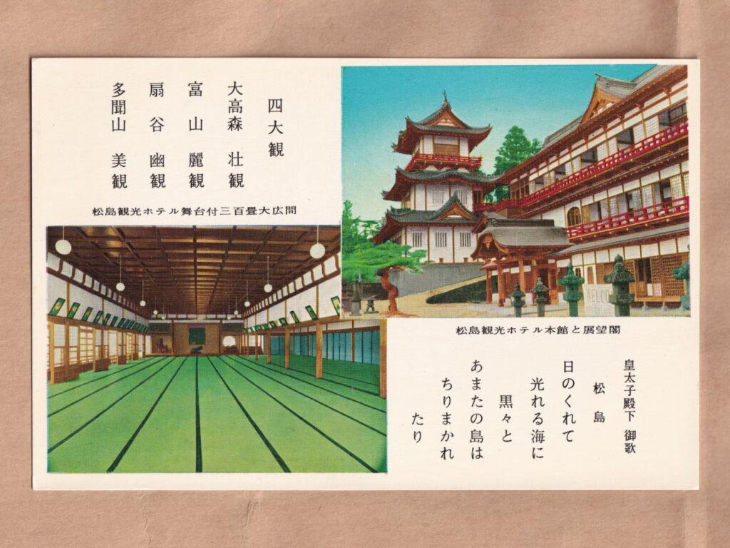 松島観光ホテル 絵はがき