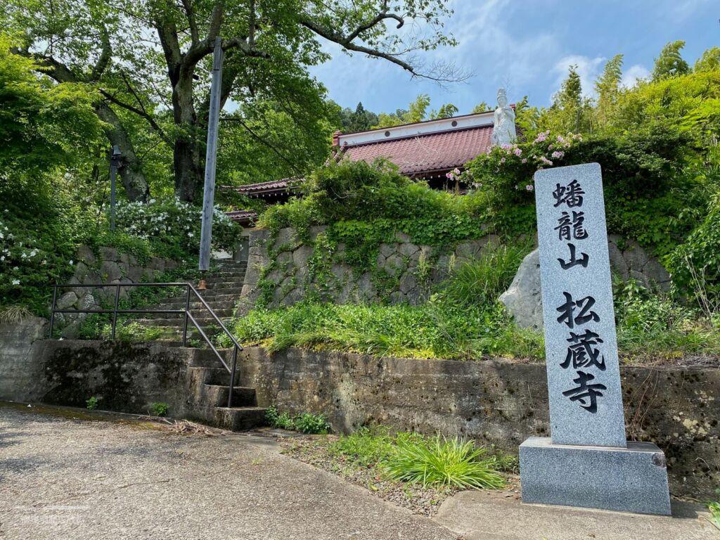 蟠龍山 松蔵寺