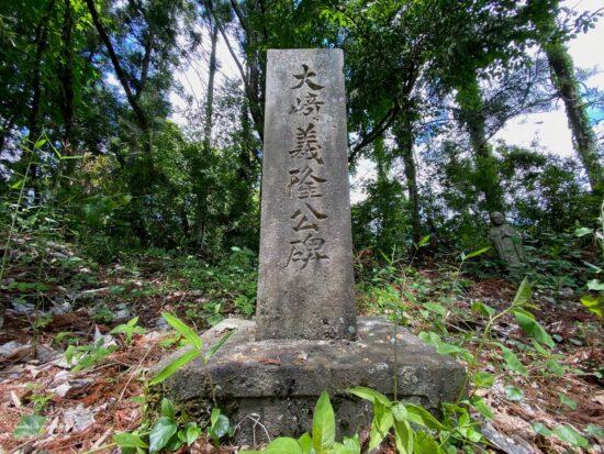 大崎義隆公碑