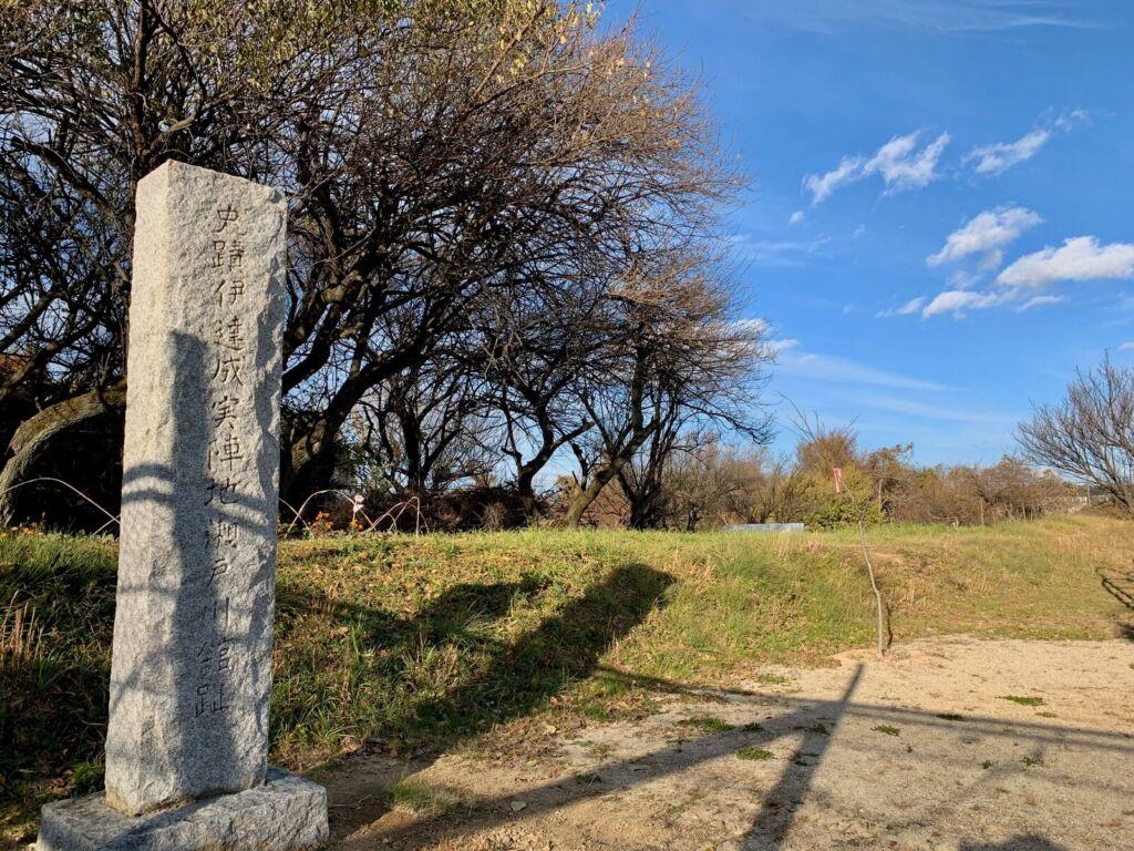 公園内に建つ石標