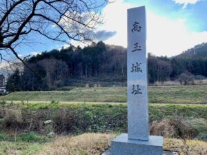 高玉城跡と城址碑