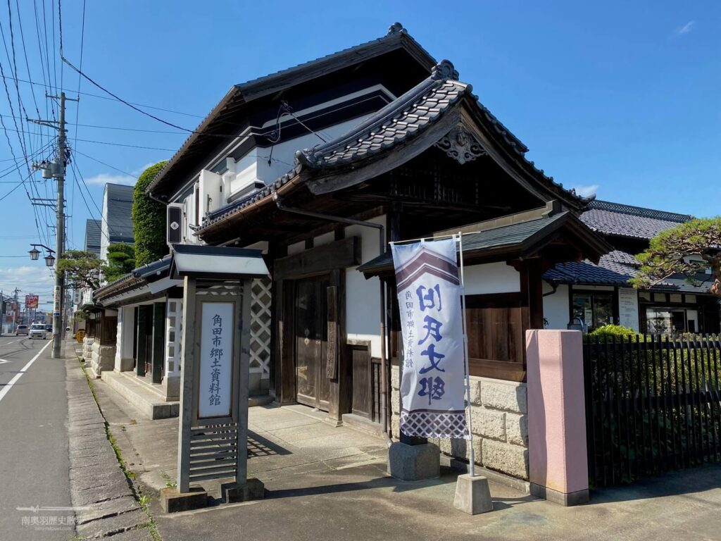 角田市郷土資料館