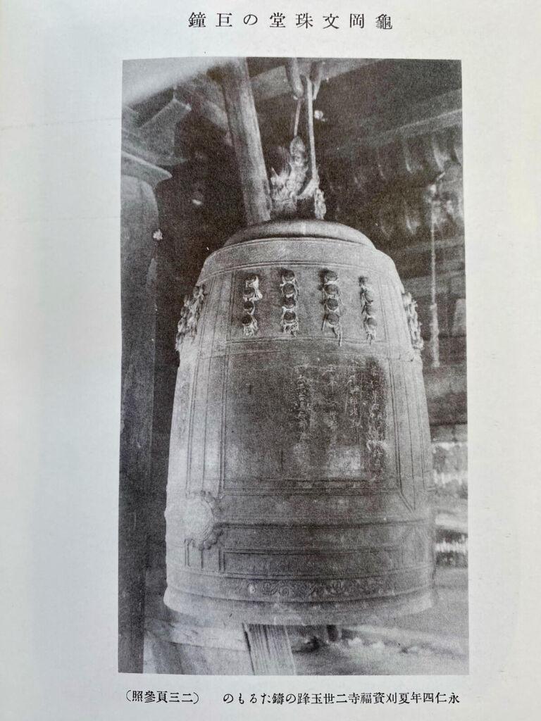 資福寺の梵鐘